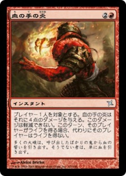Flames of the Blood Hand (BOK)