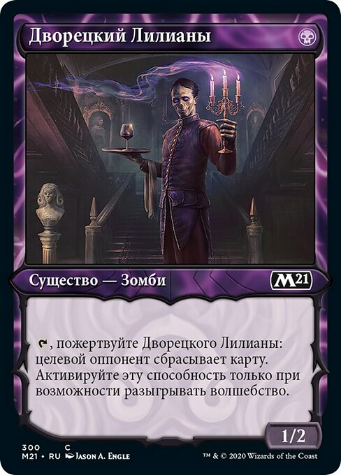 Liliana's Steward (M21)