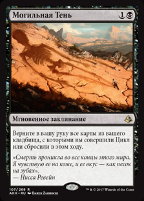Shadow of the Grave (AKH)