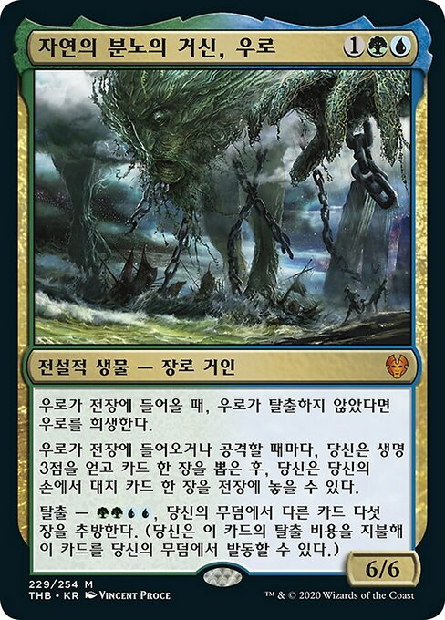Uro, Titan of Nature's Wrath (THB)
