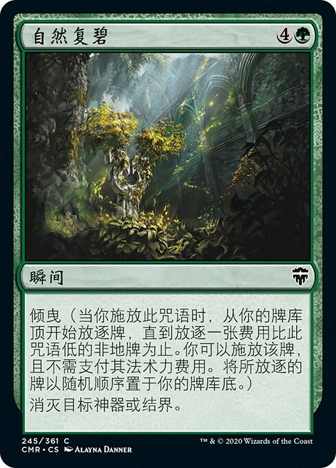 Natural Reclamation (CMR)
