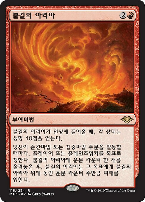 Aria of Flame (MH1)
