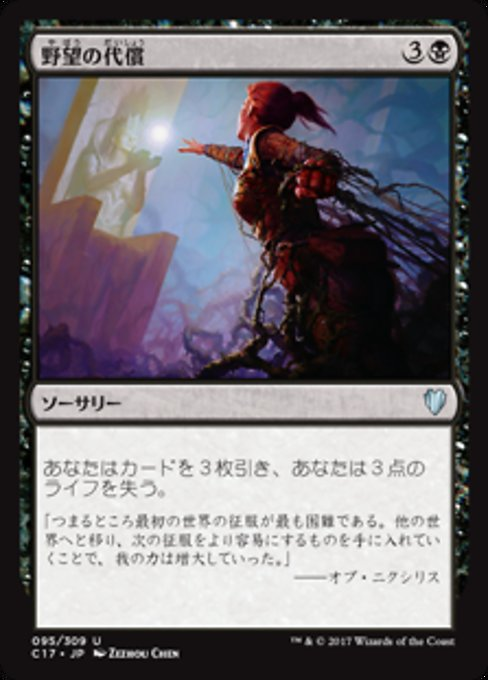 Ambition's Cost (C17)
