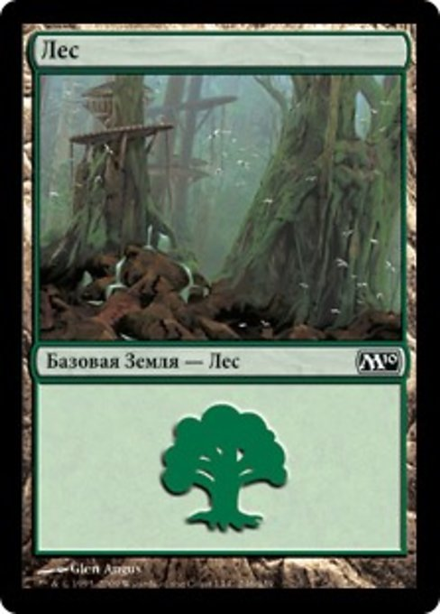 Forest (M10)