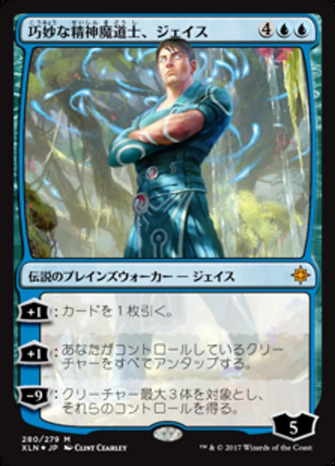 Jace, Ingenious Mind-Mage (XLN)