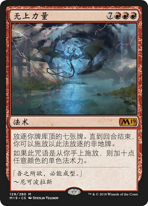 Apex of Power (M19)