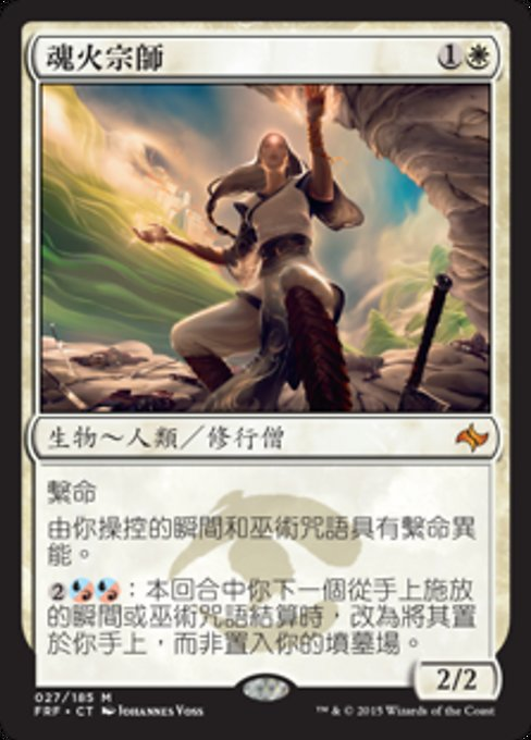 Soulfire Grand Master (FRF)