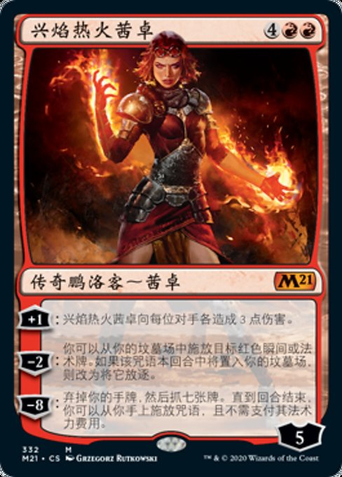 Chandra, Flame's Catalyst (M21)