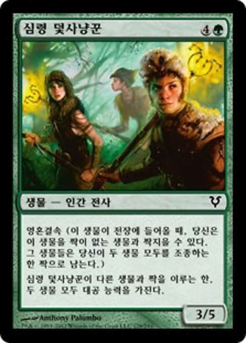 Geist Trappers (AVR)