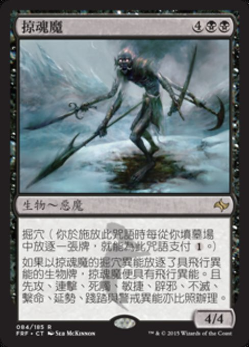 Soulflayer (FRF)