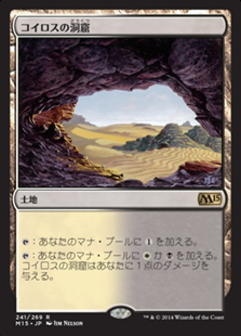 Caves of Koilos (M15)