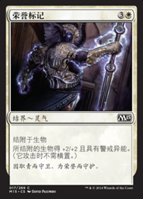 Marked by Honor (M15)