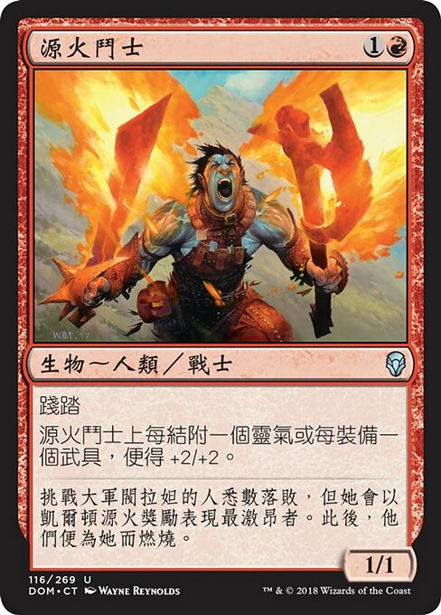 Champion of the Flame (DOM)