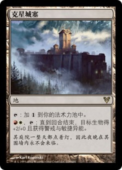 Slayers' Stronghold (AVR)