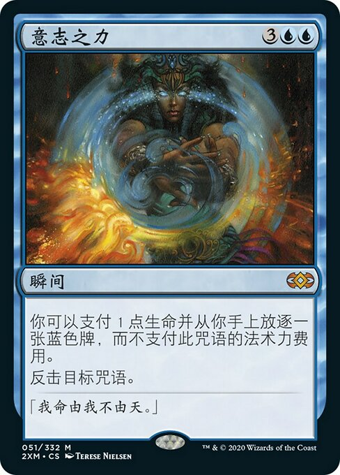 Force of Will (2XM)