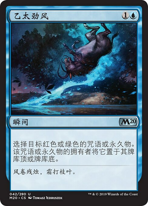 Aether Gust (M20)