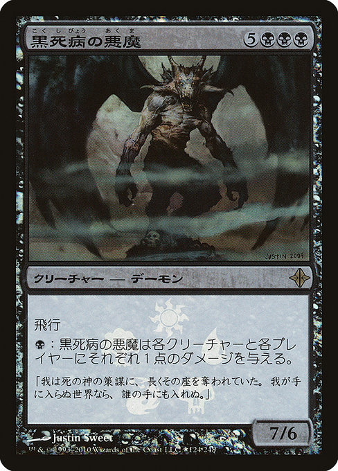 Pestilence Demon (PROE)