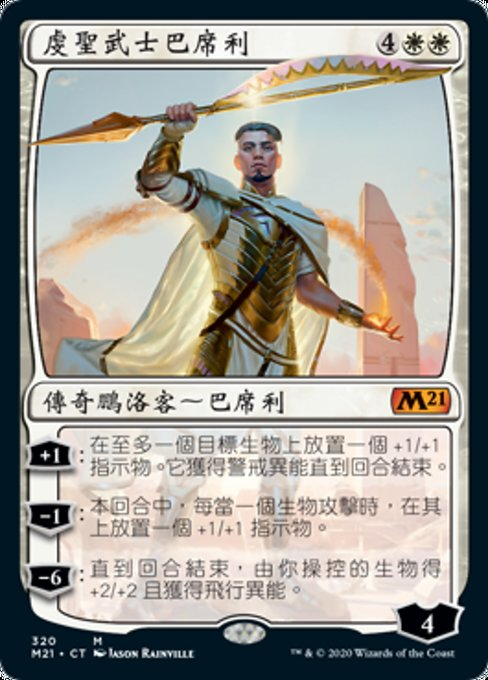 Basri, Devoted Paladin (M21)