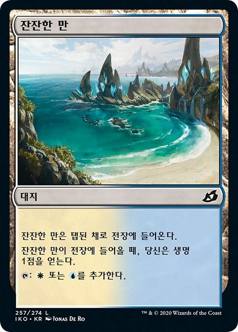 Tranquil Cove (IKO)