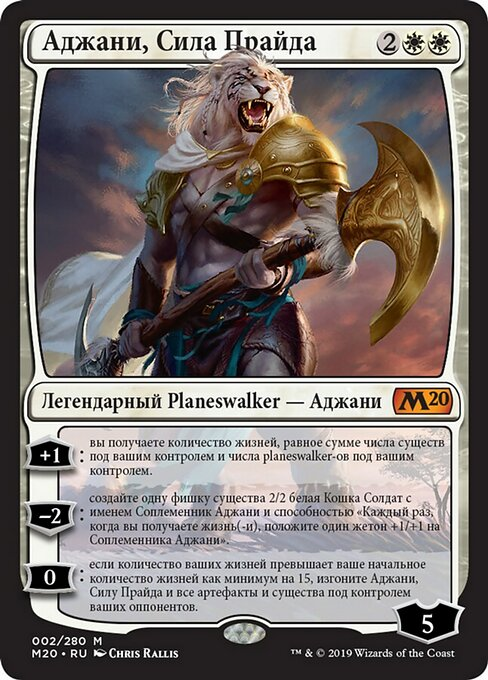 Ajani, Strength of the Pride (M20)