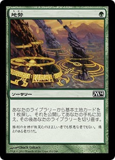 Lay of the Land (M14)