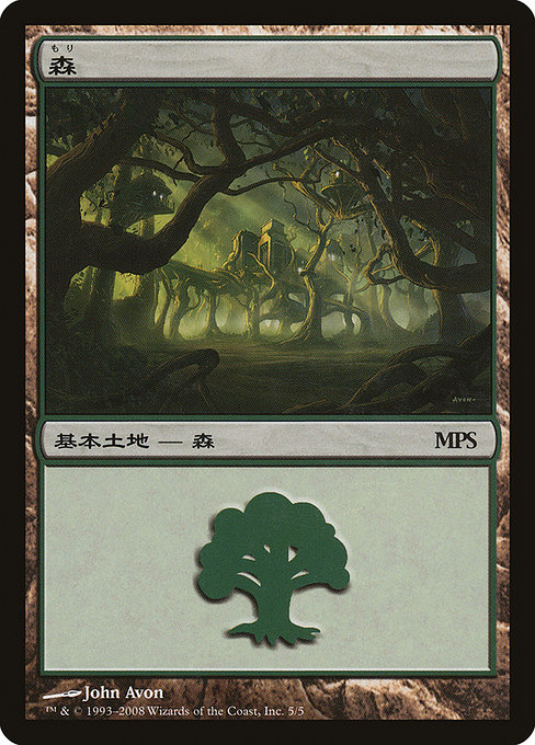 Forest (PMPS08)