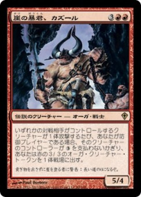 Kazuul, Tyrant of the Cliffs (WWK)