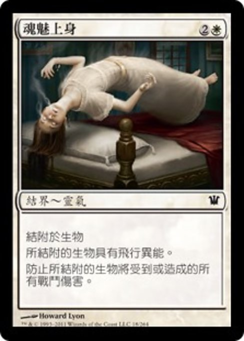 Ghostly Possession (ISD)