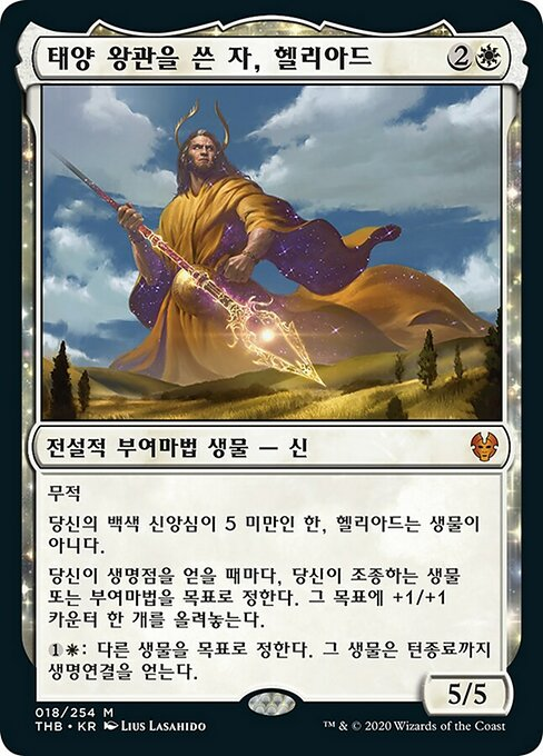 Heliod, Sun-Crowned (THB)