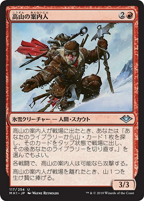 Alpine Guide (MH1)