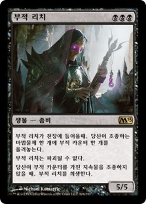 Phylactery Lich (M13)