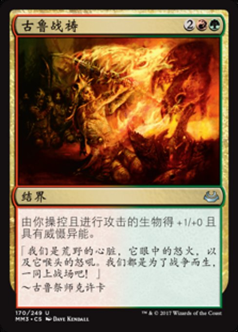 Gruul War Chant (MM3)
