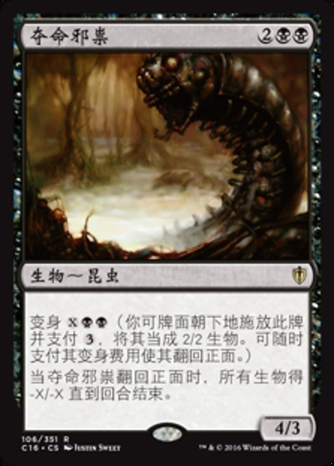 Bane of the Living (C16)