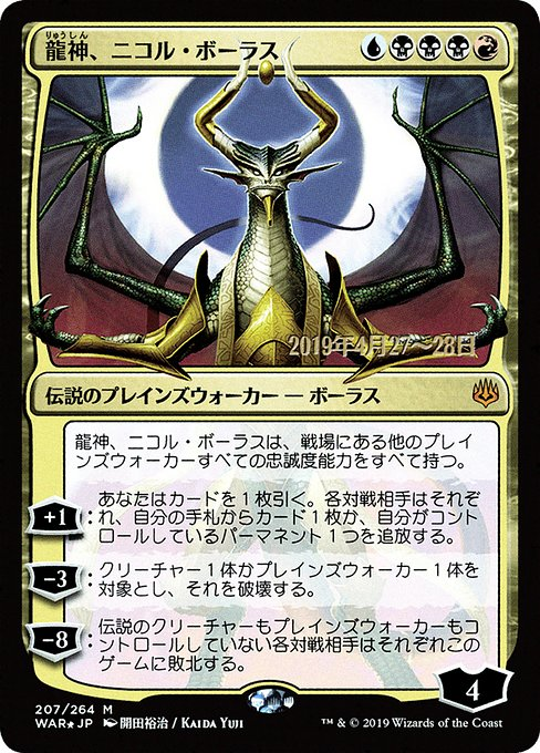 Nicol Bolas, Dragon-God (PWAR)