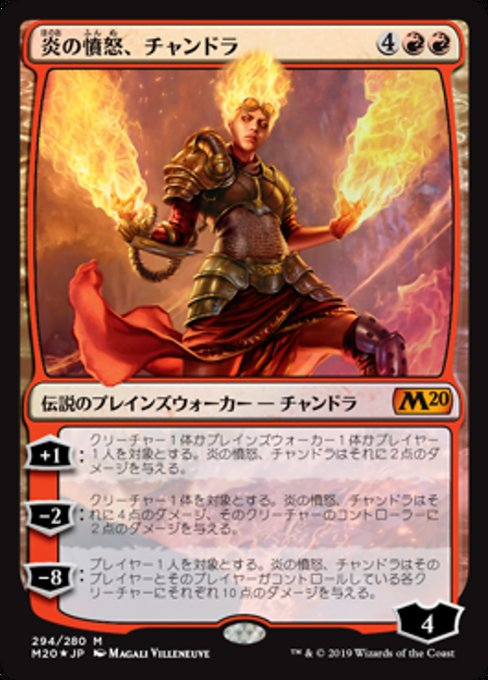 Chandra, Flame's Fury (M20)
