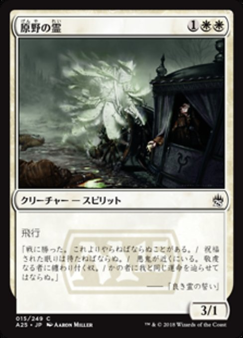 Geist of the Moors (A25)