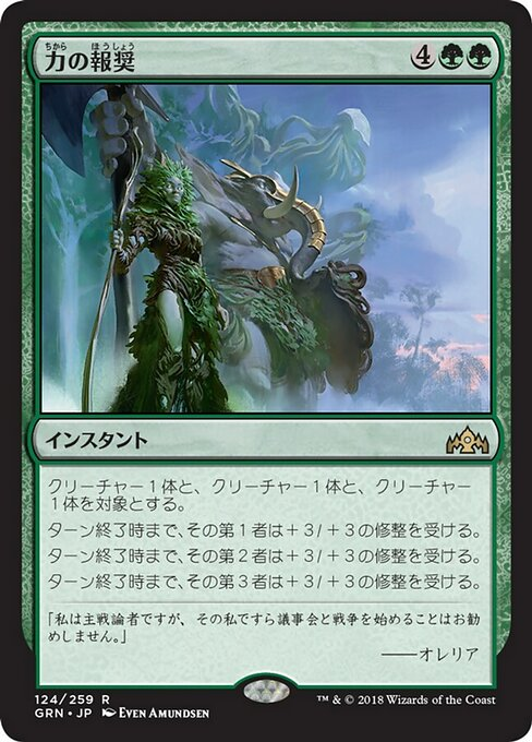 Bounty of Might (GRN)