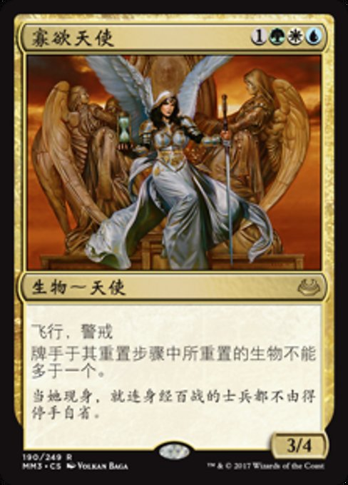 Stoic Angel (MM3)