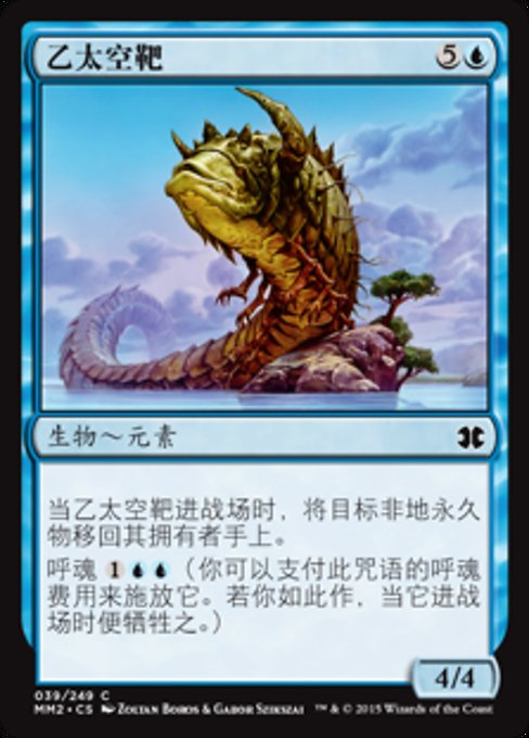 Aethersnipe (MM2)
