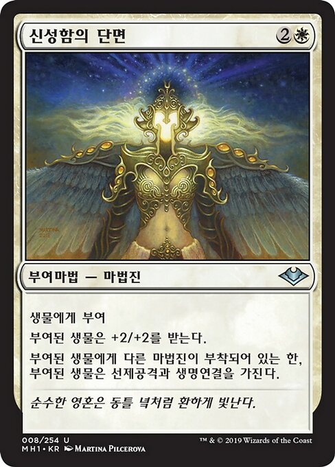 Face of Divinity (MH1)