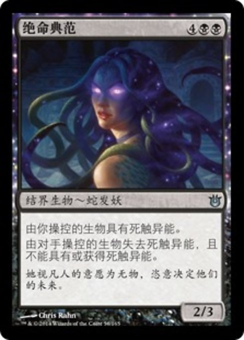 Archetype of Finality (BNG)