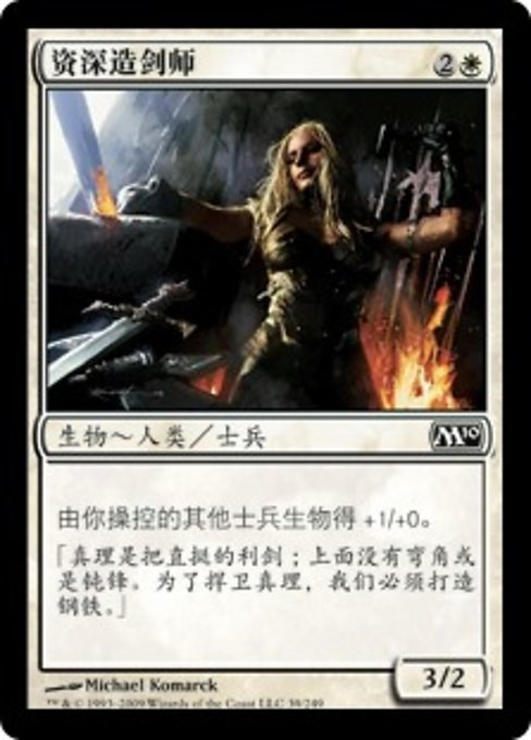 Veteran Swordsmith (M10)