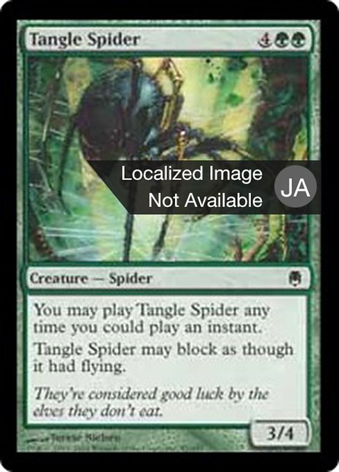 Tangle Spider (DST)