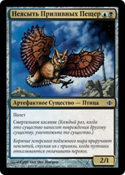 Tidehollow Strix (ALA)