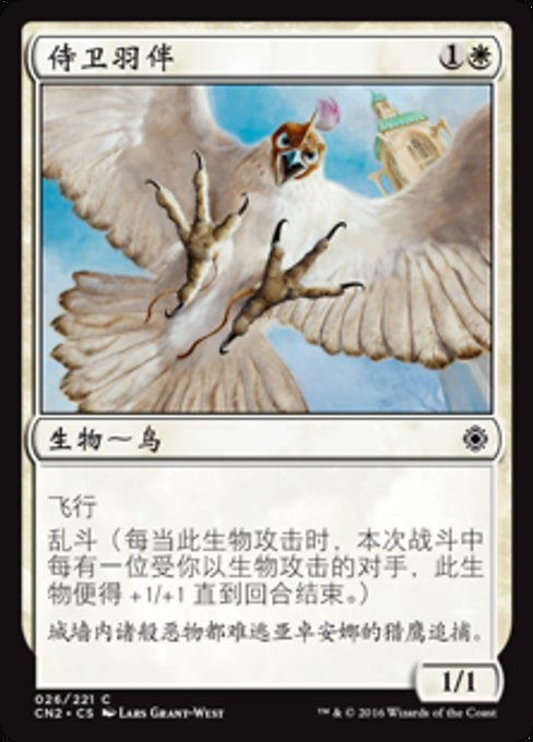 Wings of the Guard (CN2)