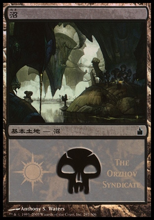 沼【Orzhov Syndicate】