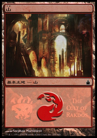 山【Cult of Rakdos】
