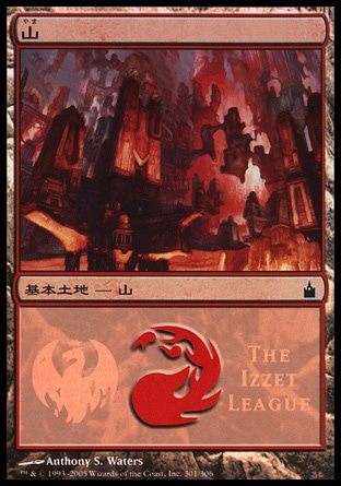 山【Izzet League】
